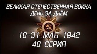 Великая война. 10-31 мая 1942. 40 серия