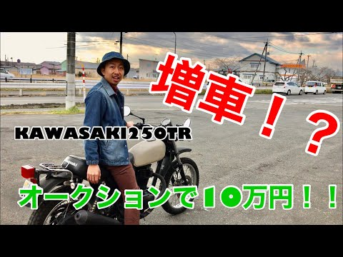【 250TR】バイク紹介!!KAWASAKI 250TR
