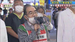 """""""夜の街""""新宿歌舞伎町で感染防止の見回り 東京都(20/06/06)"""