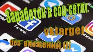 Заработок в соц сетях. vktarget. без вложений. рекомендую!