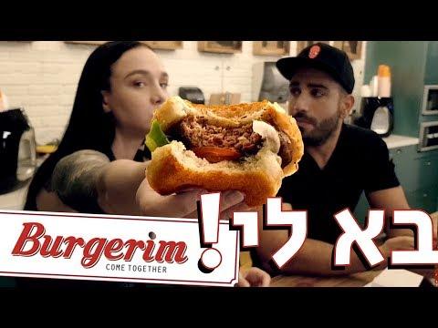 בא לי Burgerim! 🍔