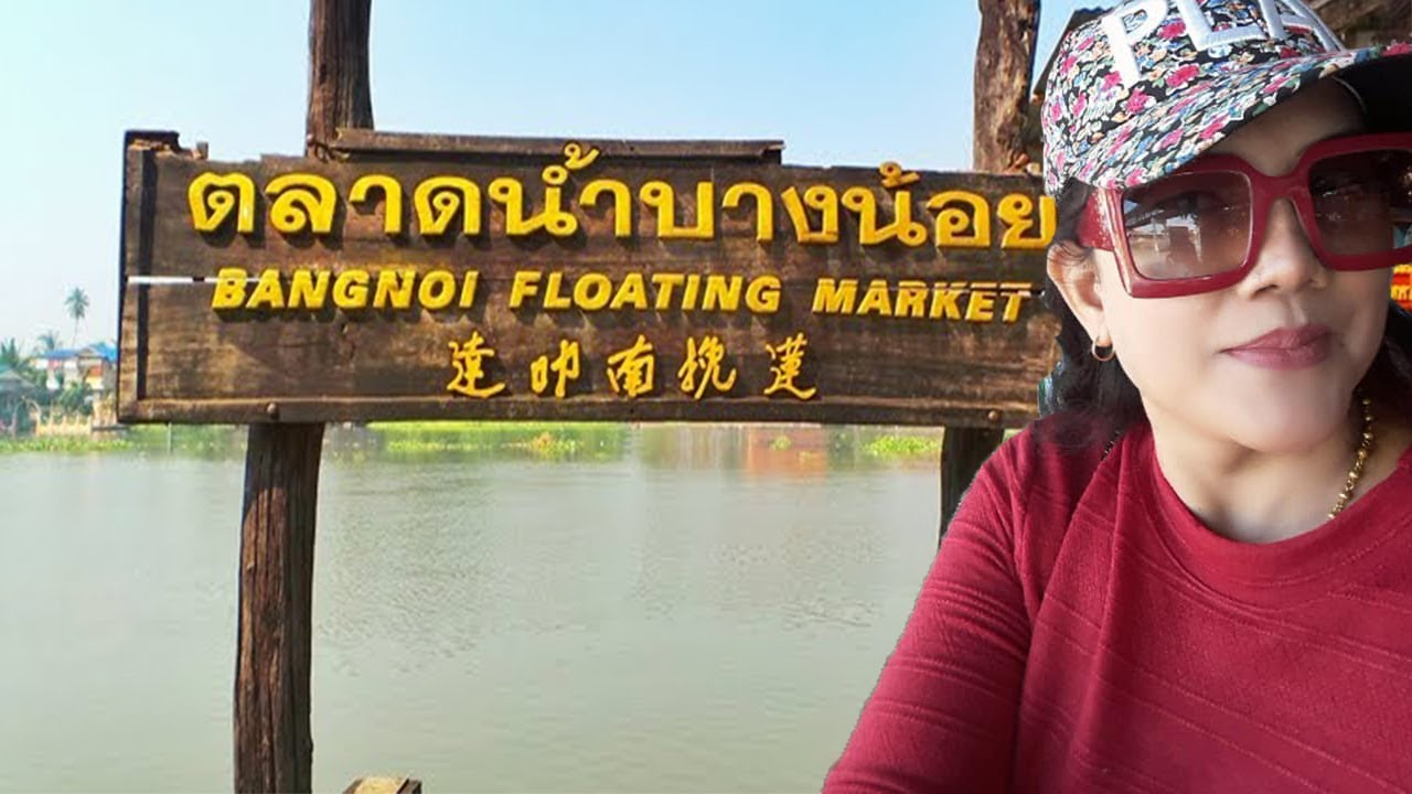 ตลาดน้ำบางน้อย สมุทรสงคราม เที่ยวสมุทรสงคราม ท่องเที่ยวไทย เที่ยว กิน ถิ่นอีสาน