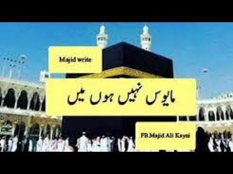 Mayoos Nahin Hun Main Allah Ki Rahmat Say Short Lines Hamd Lyric