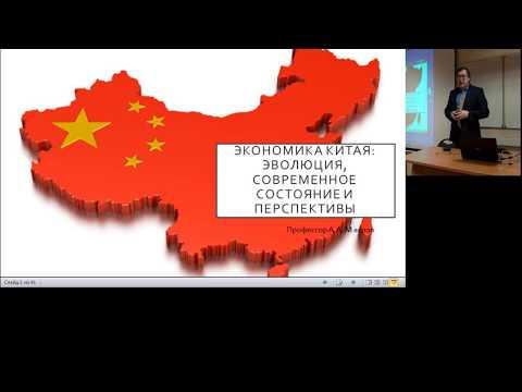 Экономика Китая: эволюция,