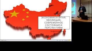 Экономика Китая: эволюция, современное состояние и перспективы