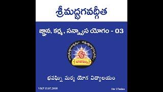 జ్ఞాన, కర్మ, సన్న్యాస యోగం - 3 | Gnana Karma Sanyasa Yogam - 3