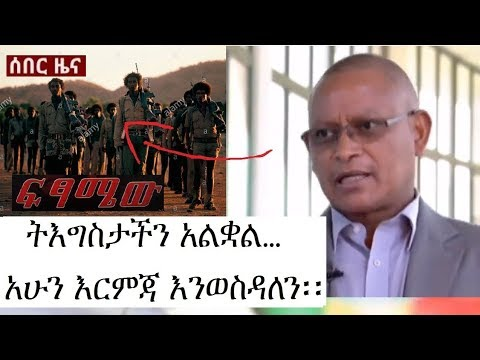 Ethiopia: የዶ/ር ደብረፅዮን አዲስ ማስፈራሪያ -  ህውሃት, ዶ/ር አቢይ አህመድ,  ጌታቸው አሰፋ