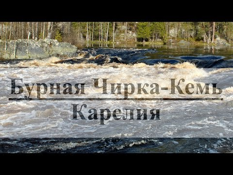 Бурная Чирка-Кемь. Карелия (2017)