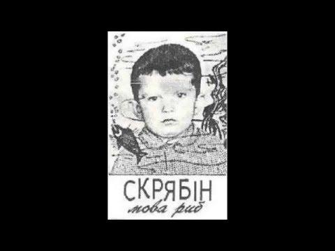 Скрябін - Мова Риб (Повний альбом) 1992