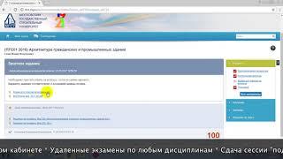Дистанционное обучение в МГСУ | Личный кабинет МГСУ (mgsu.ru, cito.mgsu.ru)