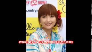 佐藤江梨子、第1子男児出産「心から感謝」 動画で説明します!