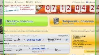 МММ 2012 не платит Видеообращение участника