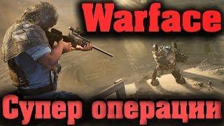 Донат пушка, спецоперации и новые режимы - Warface (Варфейс)