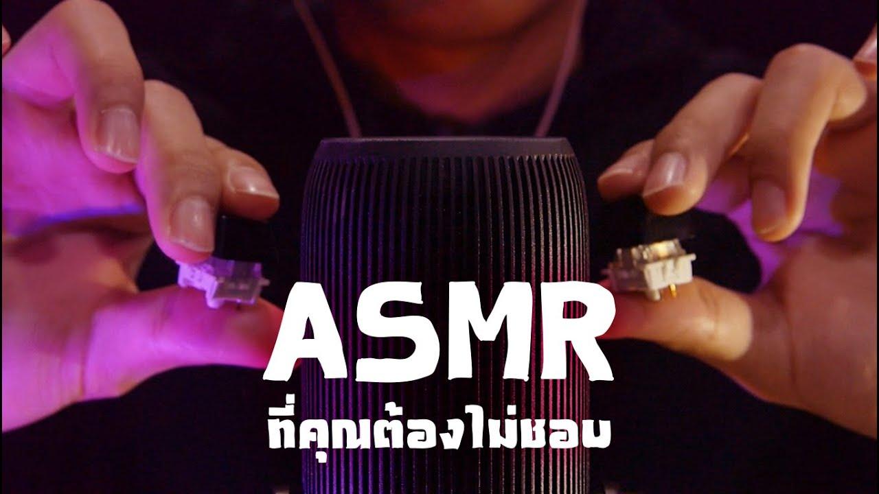 ASMR ที่คุณต้องไม่ชอบ ?? (ไทย,Binaural)
