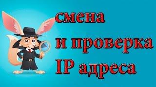 Смена и проверка IP адреса компьютера