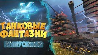Танковые фантазии №52  Приколы с танками  от Grandx World Of Tanks