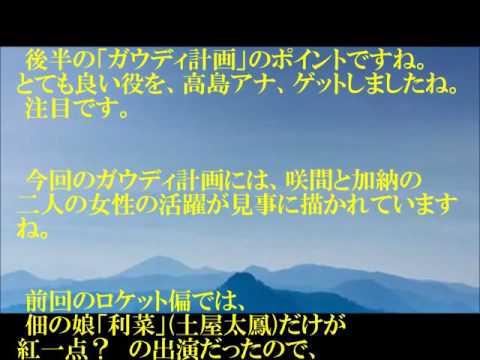 高島彩 父ゆずりの演技力 ドラマで披露する!! 父親はもちろん この人です。