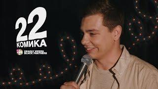 22 Комика. Выпуск №7. Орлов, Джанкёзов, Гиновян, Медовщикова