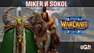 WarCraft 3 2 vs 2 c Майкером и Соколом