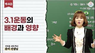 [중3 역사2 강의] 3.1운동의 배경과 전개, 영향(…