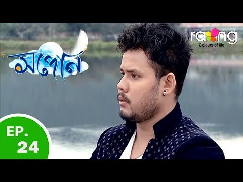 Xapon- সপোন (The Dream)   19th May 2018   Full Episode   No 24