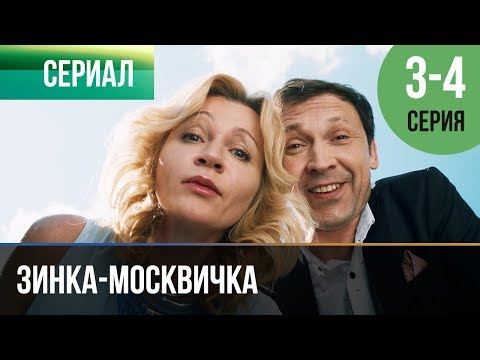 ▶️ Зинка-москвичка 3 и 4 серия - Мелодрама | Фильмы и сериалы - Русские мелодрамы