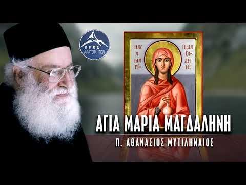 Αγία Μαρία Μαγδαληνή - π. Αθανάσιος Μυτιληναίος