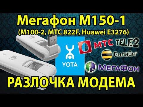 Как разлочить модем мегафон 4g м150 1