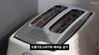 임산부의 아침식사(드롱기 토스터기)