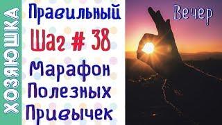 Правильный Вечер. Какой он? 7 шагов     ШАГ # 38 | Марафон Полезных Привычек ''Волшебная среда''