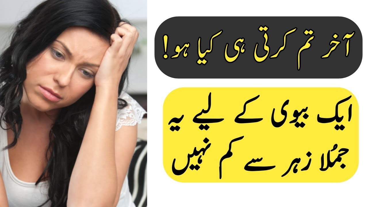 Tum Karti Hi Kya Ho? | Heart Touching Video About Women | Husband Wife  Relationship Quotes In Urdu