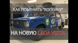 Передача «копейки» ВАЗ 2101 покорившей Планету в музей АВТОВАЗа