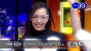 ตัวอย่าง-ep-16-รัน-รัน-รัน-hollywood-game-night-thailand-s-3-1-ก-ย-62-30-sec