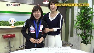 第1142回 カーリングチーム LocoSolare 吉田夕梨花さん