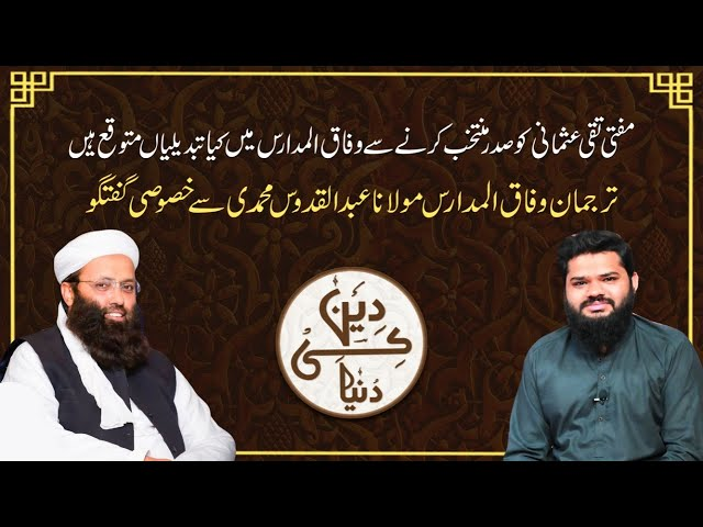 What Changes Are Expected In Wifaq Ul Madaris With The election Of Mufti Taqi Usmani As President?