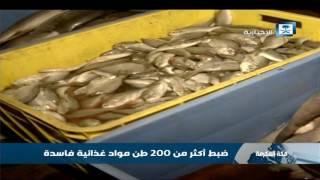 ضبط أكثر من 200 طن مواد غذائية فاسدة بمكة المكرمة