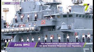 На Одесском морвокзале прошли торжества ко Дню Военно-Морских Сил Украины