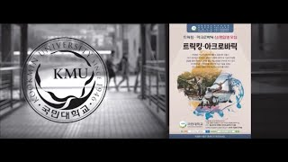 국민대 평생교육원 생활체육 트릭킹 홍보영상