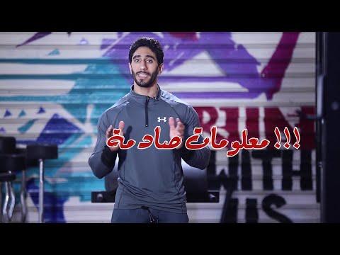 اشهر خرافات كمال الاجسام – معلومات صادمة !!