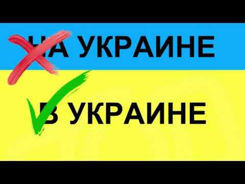 На или В Украине? Ставим точку.