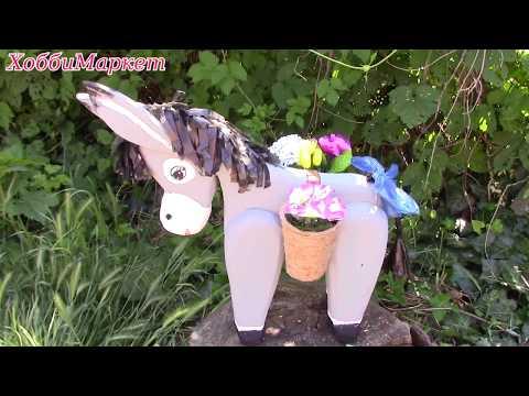 Ослик.Поделка для сада/ Donkey for the garden DIY. ХоббиМаркет