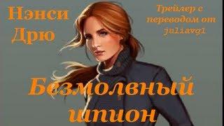 Нэнси Дрю № 29 (Nancy Drew: The Silent Spy.) Официальный трейлер с переводом на русский язык.
