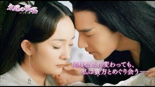 永遠の桃花~三生三世~ 第58話