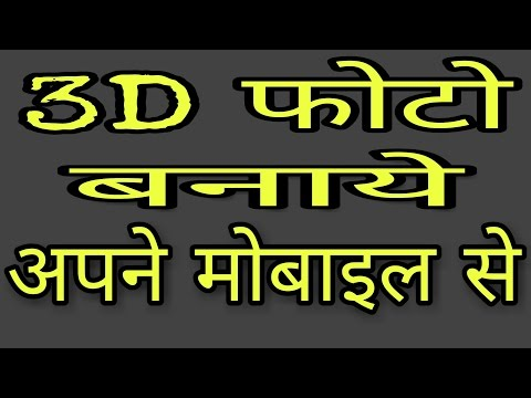 HOW TO MAKE 3D PHOTO FROM ANDROID MOBILE ( HINDI )