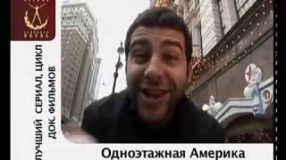 """Церемония вручения премии """"Лавр"""" фильму """"Счастливые люди"""" (2008 г.)"""