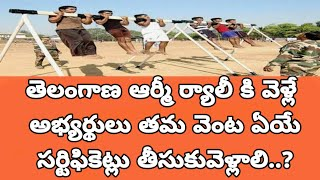 TS Army Rally Important Certificates in Telugu | TS Army Rally 2019 karimnagar venue