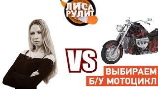 Лиса рулит - Выбираем Б/У Мотоцикл - АВТО ПЛЮС