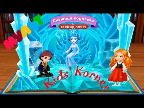 Снежная Королева 2 Часть Интерактивная Сказка Герда спасает Кая Детское видео Игровой мультик