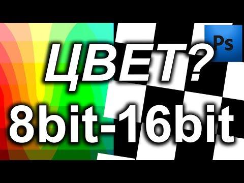 8bit 168bit 32bit Разница между RAW JPG Цветовые режимы Color Цвет в веб  полиграфии Акведук Фотошоп