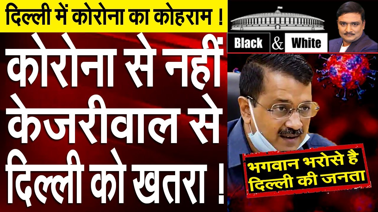 Arvind Kejriwal Government Failed In Delhi   Dr. Manish Kumar   Capital TV